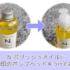 N.(エヌドット)のポリッシュオイル ポンプペッドに付け替えたらとっても使いやすくなった【ナプラ】